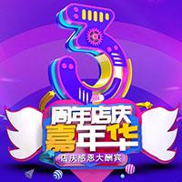 2019年【abc国际集运】周年店庆!超值优惠享不停